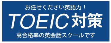 TOEIC 対策 藤沢 鎌倉 鵠沼