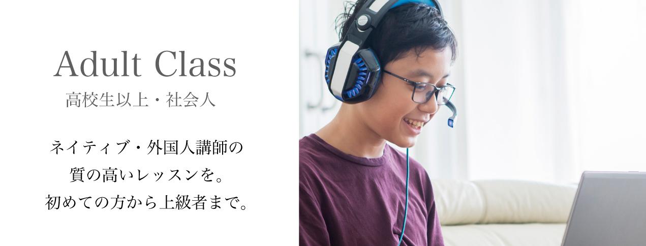 高校生・大学・学生・社会人 アイスクール 藤沢 鵠沼 英会話