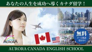 カナダ留学サポート 国際留学ドットコム