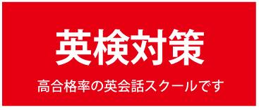 英検対策 神奈川 藤沢