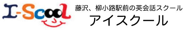 藤沢、柳小路駅前 ネイティブ外国人講師による英会話スクール アイスクール i-scool