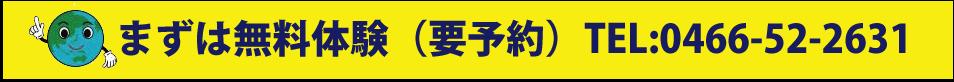 まずは無料体験 藤沢 鵠沼 駅前の英会話スクール アイスクール