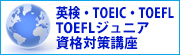 TOEIC対策 英検対策 TOEFL対策